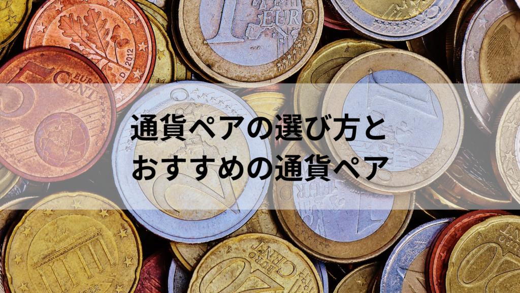 失敗しない通貨ペアの選び方とFX初心者におすすめの通貨ペア