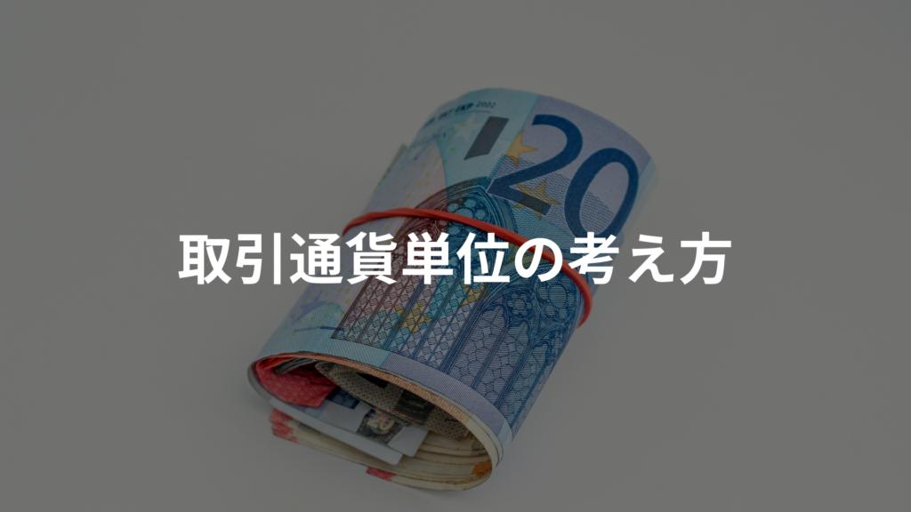 FXの取引通貨単位とは│必要資金と損益の大きさにも影響を与える重要項目
