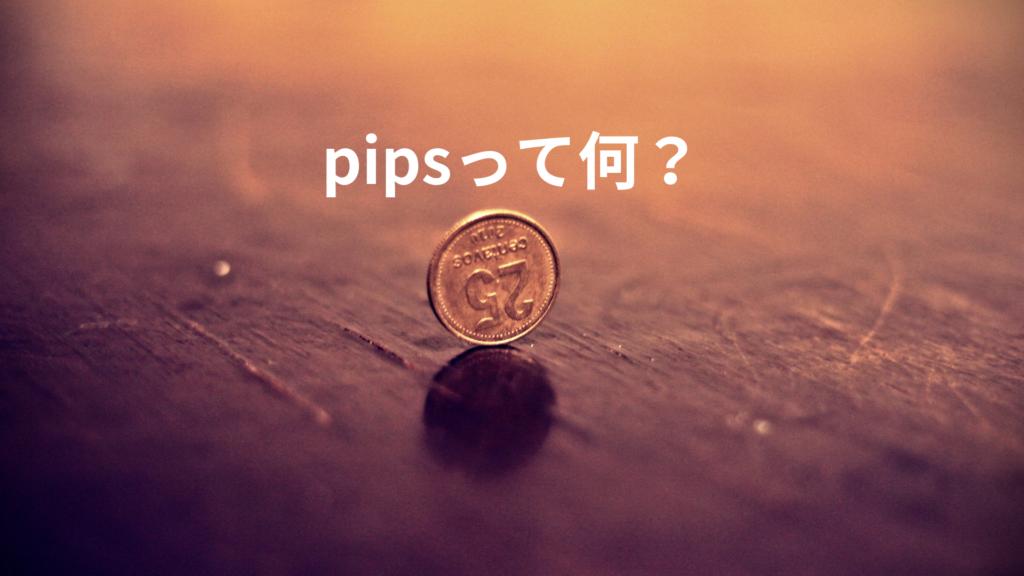 pipsはあらゆる通貨に使える値動きを表す共通単位