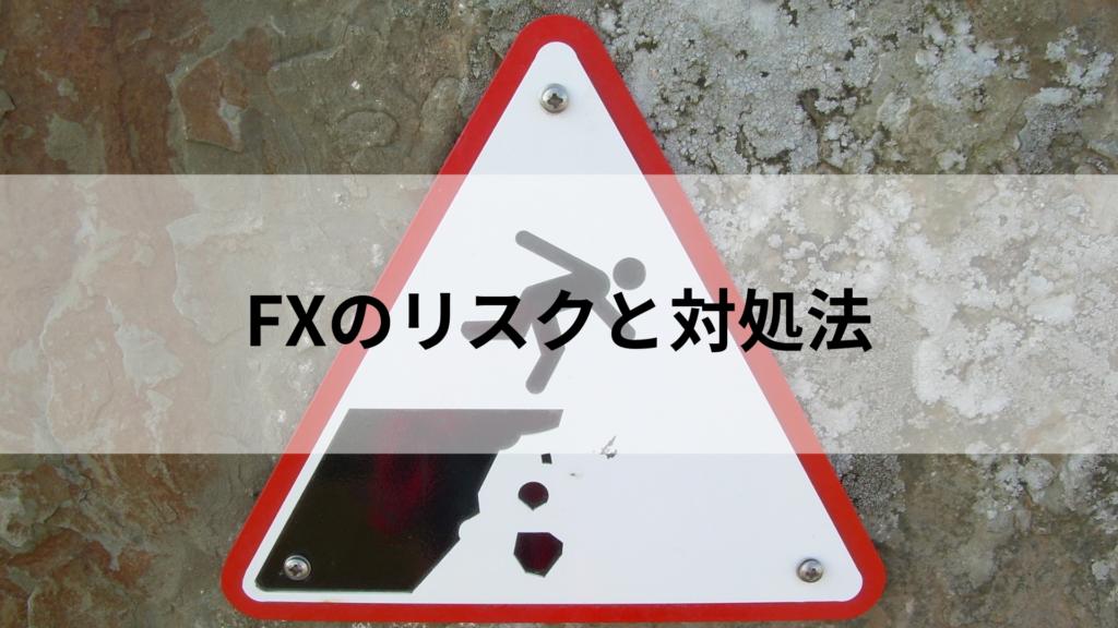 始める前に知っておきたいFXのリスクと対処法