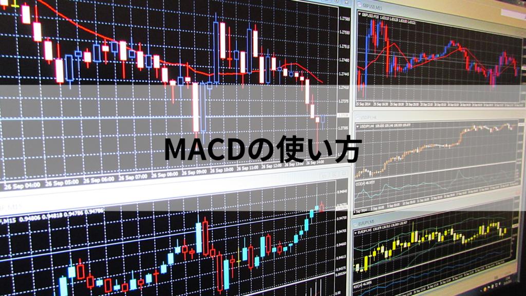 MACDは移動平均線を進化させたテクニカル指標!その見方と使い方を徹底解説!