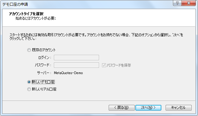 MT4デモ口座申請②