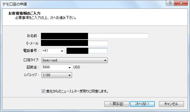 MT4デモ口座申請③