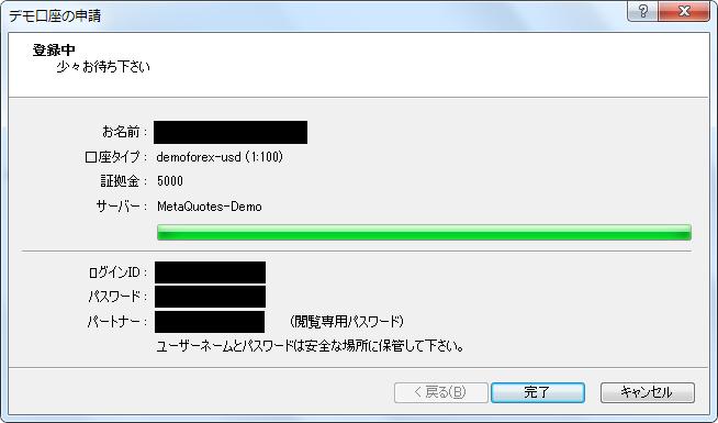 MT4デモ口座申請④