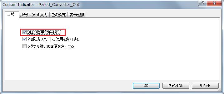 MT4(「Period_Converter_Opt」設定画面①)