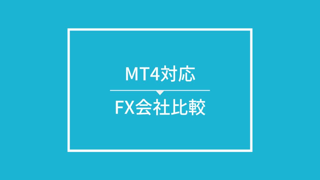 MT4対応の国内FX会社を徹底比較!おすすめ口座ランキング