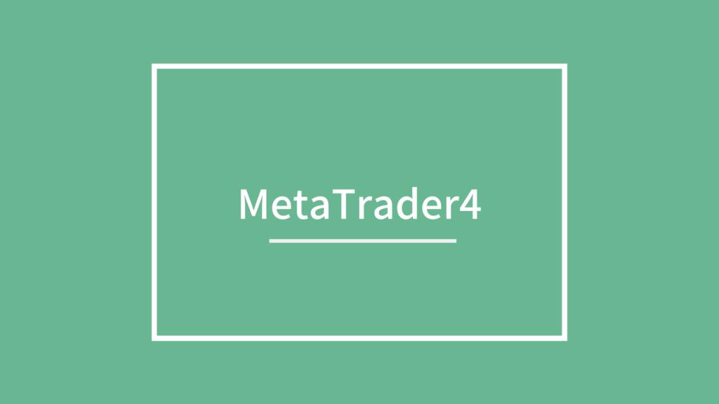 世界基準の超高機能取引ツールMT4とは│特徴と機能を完全解説!