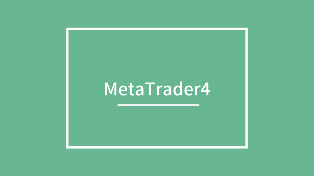 MT4のインジケーターとは│チャートに表示する方法とダウンロードして追加する方法